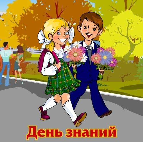 Поздравления с государственным праздником